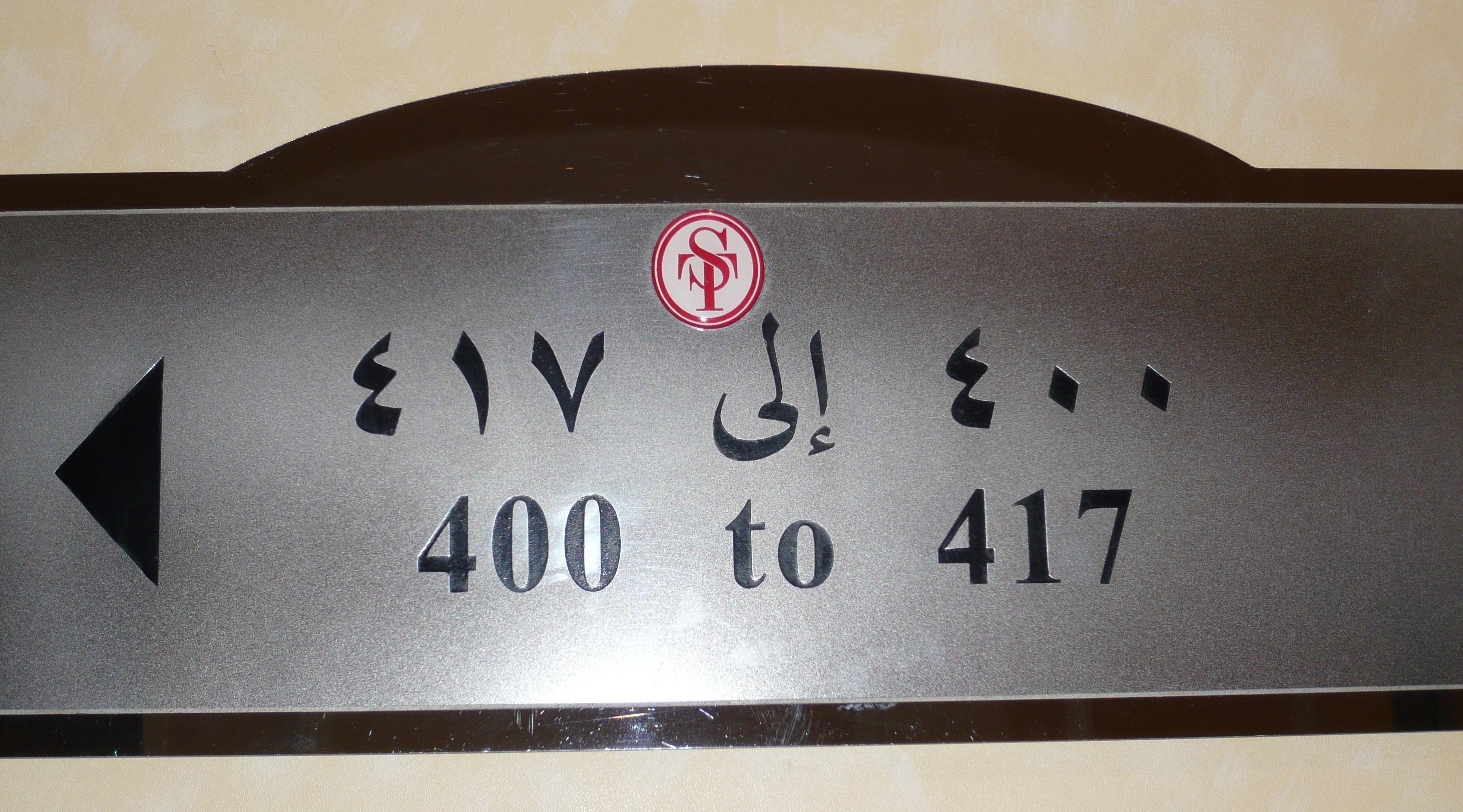 Zimmernummern Hotel Riyadh